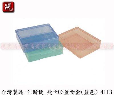 【現貨商】台灣製造 佳斯捷 飛卡03置物盒 (藍色) 文具盒/塑膠盒/收納盒/工具盒/透明/收藏盒 單入 4113