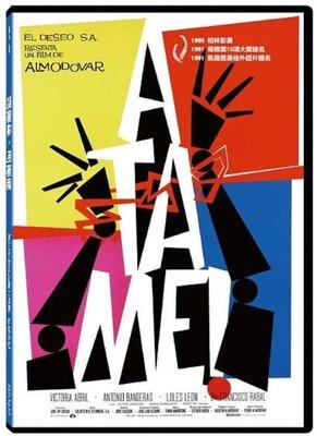 合友唱片阿莫多瓦 綑著你 困著我 經典數位修復 DVD Tie Me Up, Tie Me Down DVD