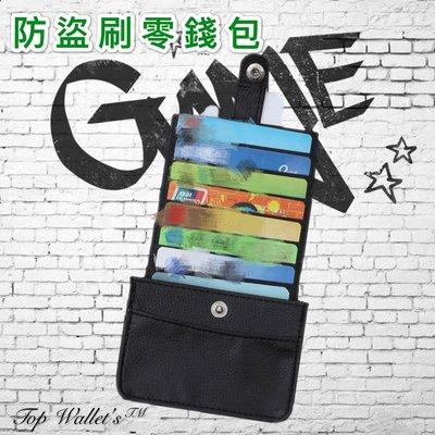 【買一送一】Top Wallet's防盜刷卡片零錢包 可伸縮放至16張卡片 黑色