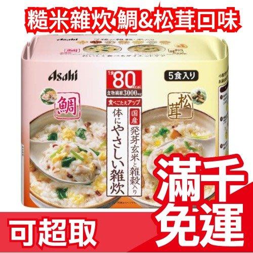 日本【鯛&松茸口味 5包入】ASAHI 糙米雜炊 鯛魚 松茸 泡飯低卡低熱量 沖泡 宵夜 颱風❤JP Plus+