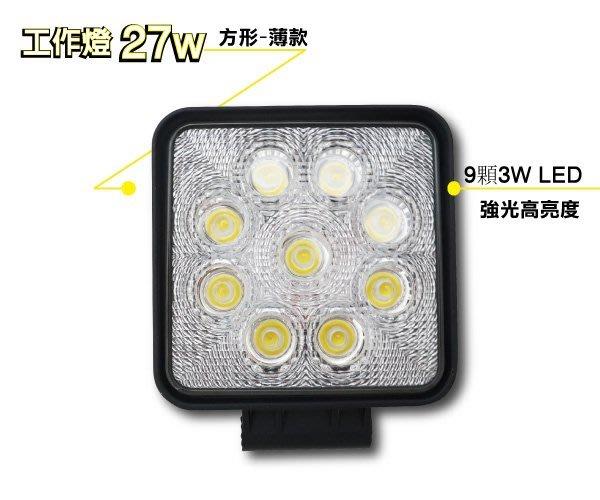27W多用途照明燈 節能高亮度 寬電壓12V~24V工作燈 LED投射燈 探照燈 方型白光【TST竣天LED HID】