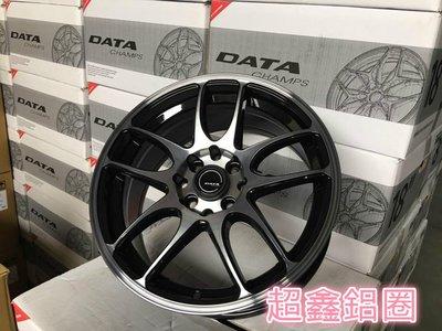 超鑫鋁圈 DATA ED1 16吋鋁圈 4孔100 4孔114.3 黑底透明黑 全新上市