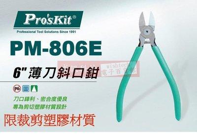 威訊科技電子百貨 PM-806E 寶工 Pro