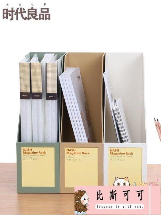 書立加厚學生用書立書靠簡易資料架創意文件架塑料書架2330【比斯可可】