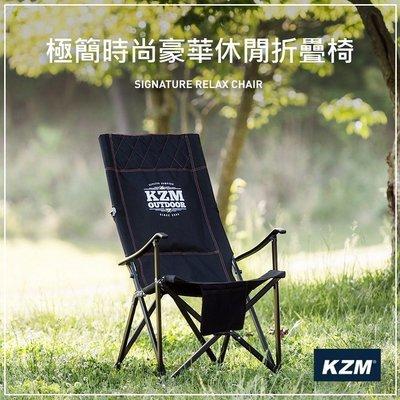 【KAZMI KZM】極簡時尚豪華休閒折疊椅〈經典黑〉摺疊椅 露營椅 野餐椅 輕便椅【EcoCamp艾科戶外│中壢】