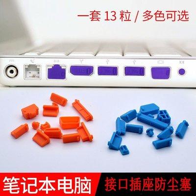 戀物星球 筆記本電腦接口防塵塞 聯想華碩USB VGA SD HDMI 3.5端口保護套裝