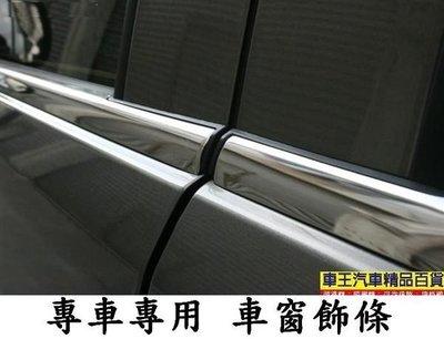 【車王小舖】日產 LIVINA車窗飾條 TIIDA車窗飾條 MARCH車窗飾條 4片 可貨到付款+150