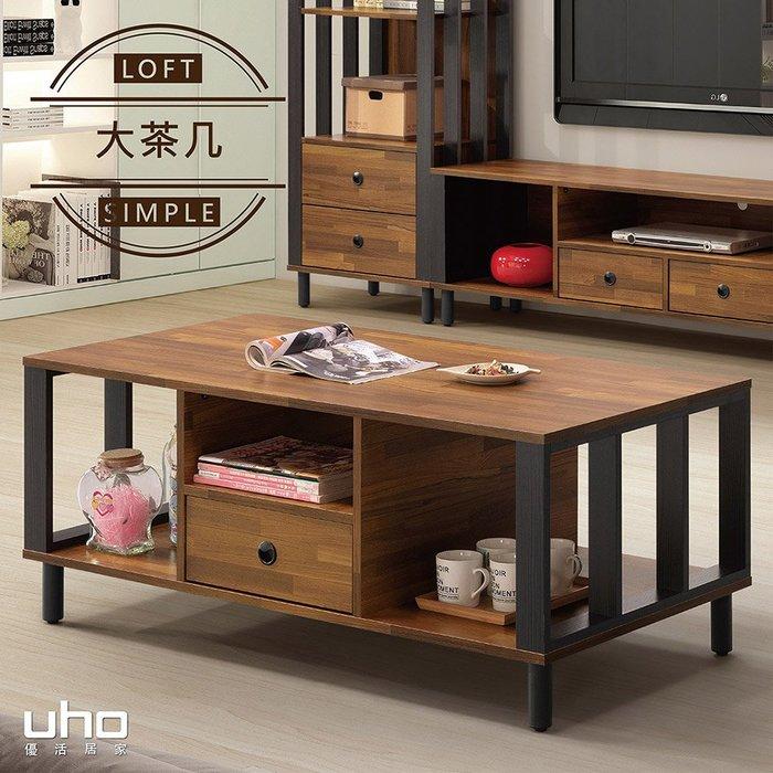 茶几【UHO】梵谷工業風大茶几(三色可選)