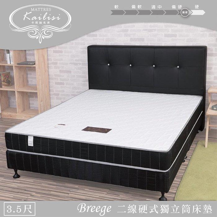 床墊 卡莉絲名床 蕾米二線硬式3.5尺獨立筒床墊 運費另計
