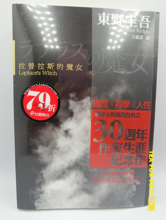 出清特賣,百元系列 - 全新書籍 -  拉普拉斯的魔女 ,作者:東野圭吾 (封膜)