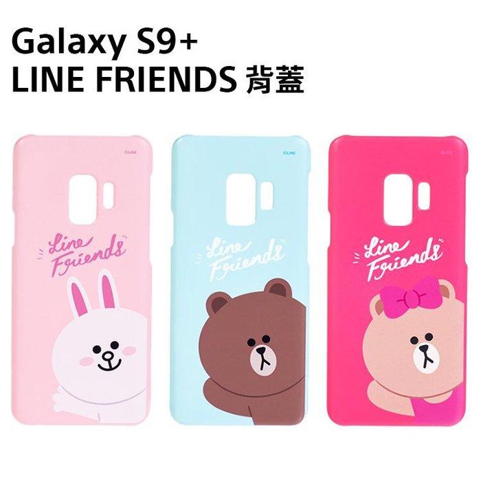 SAMSUNG三星 S9+ S9 Plus SM-G965F 原廠LINE FRIENDS 背蓋 GP-G965 保護殼
