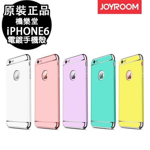 iPhone6S/ 6SPlus 硬殼側邊全包覆 全新色彩保護殼 超薄 防摔 電鍍手機殼 超值感 joyroom 現貨提