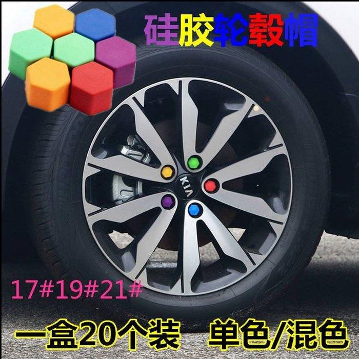 汽車矽膠輪轂螺絲保護罩 紅色20入 輪胎改裝飾蓋防塵防銹帽 汽車輪胎帽