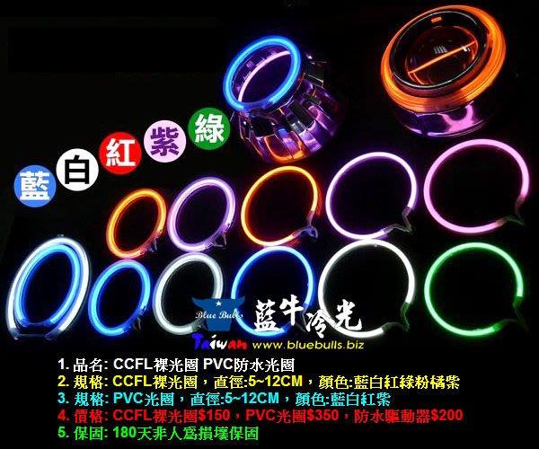 【藍牛冷光】CCFL 冷光光圈 另有PVC 壓克力光圈 防水驅動器 LED光圈 魚眼  魔鬼眼 天使眼
