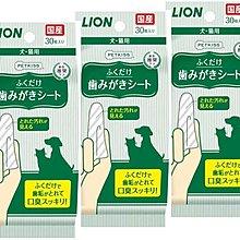 🇯🇵日本製(PETKISS) PETKISS 竉物用牙齒潔浄布 30枚X3P