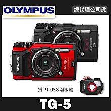【來電驚喜價】OLYMPUS TG-5  TG5 +潛水盒 公司貨  (套組$23200送32G+座充+保護貼)
