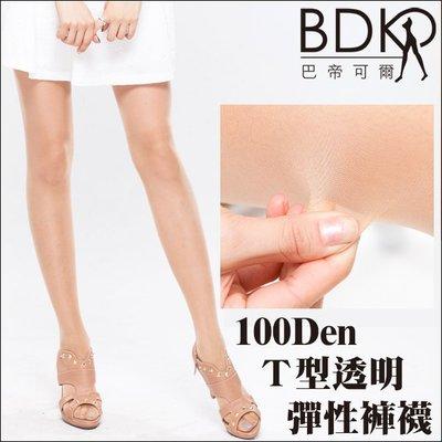巴帝可爾BDKR*輕壓.完美下半身曲線/緊實超耐勾.超耐穿不易勾紗MIT台灣製【A01011】100丹尼T型透明彈性褲襪