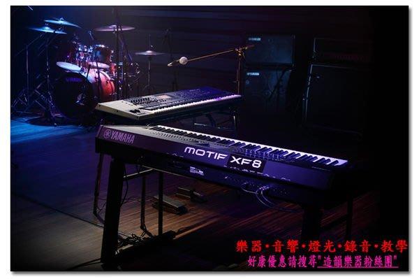 造韻樂器音響- JU-MUSIC - 全新 YAMAHA MOTIF XF8 / XF-8 旗艦型 合成器 鍵盤 另有 XF-6 KORG