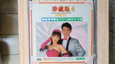 國標舞陳美安+陳建華LD2片