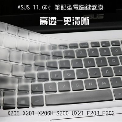 --庫米--ASUS X200M X201E X205T X206H UX21A E203N 鍵盤保護膜 TPU鍵盤膜