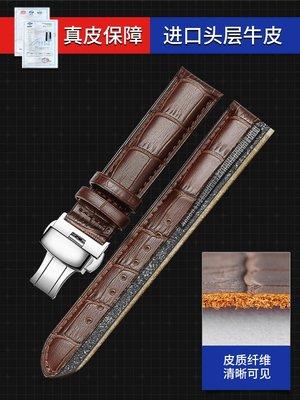 奇奇店-維途真皮錶帶手錶帶配件男蝴蝶扣錶鏈女代用浪琴天梭美度卡西歐DW(型號不同價格不同請諮詢客服喔)