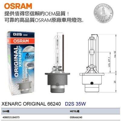 飛馳車部品~歐司朗OSRAM 66240 D2S 4250K 原廠HID燈泡 德國製造 原裝進口 1