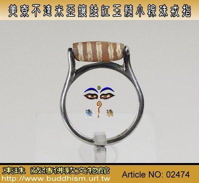 【東珠文物】古老美索不達米亞紅玉髓老線珠。老紅玉髓管狀條紋純銀小線珠戒指。02474