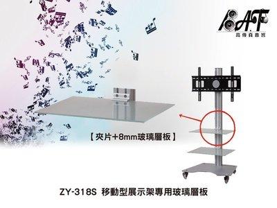 高傳真音響【夾片+8mm玻璃層板】ZY318S移動型展示架 【加購】