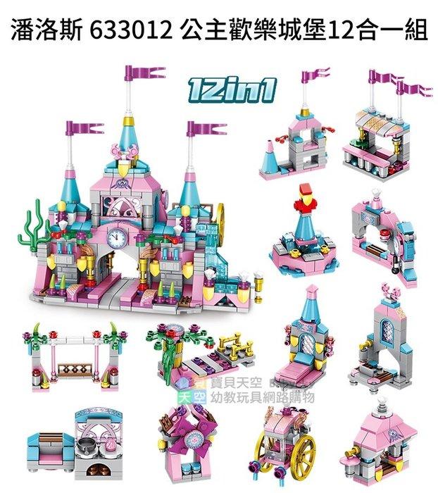 ◎寶貝天空◎【潘洛斯 633012 公主歡樂城堡12合一組】小顆粒,城市女孩系列,公主城堡,可與LEGO樂高積木相容