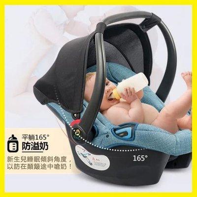 店長嚴選嬰兒提籃式汽車安全座椅 新生兒便攜式車載可躺手提寶寶睡籃
