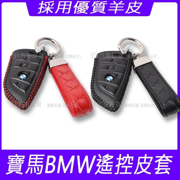 BMW寶馬 1系 118 120 135 M140i真皮鑰匙包 羊皮遙控器皮套 遙控器保護套 羊皮