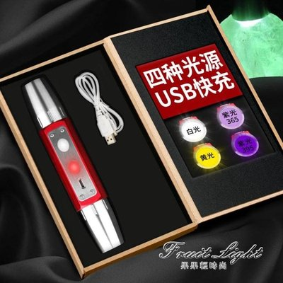 紫外線手電 專業照玉石手電筒鑒定專用強光四光源365nm紫光燈紫外線珠寶翡翠