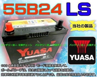 《電池達人》湯淺 YUASA 55B24LS 汽車電池 PRIMERO CORONA ALTIS MOGEN 電瓶 台南