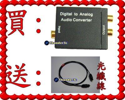 光纖轉類比 送光纖線 光纖轉AV 光纖轉RCA 音源轉換 DAC接喇叭 SPDIF轉類比 同軸數位 數位轉類比
