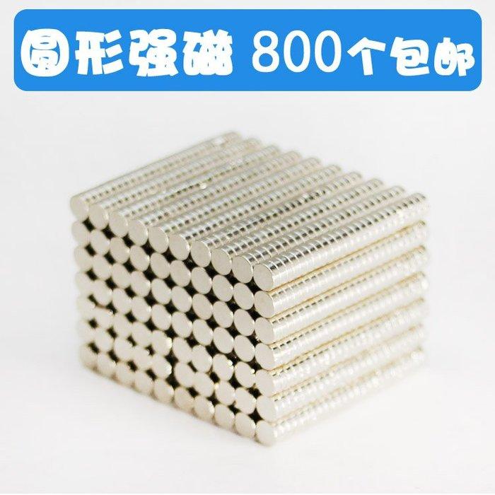 極有家圓形強力磁鐵直徑3x厚度1mm廣告教學小磁鐵吸鐵石強力磁鐵磁鋼#磁鐵#掛鉤#吸鐵石#圓形方形