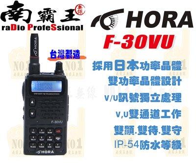 ~No.1南霸王 無線~12期分期+好禮三選一 HORA F-30 VU 雙頻對講機 雙顯 雙待機(F-20升級版)