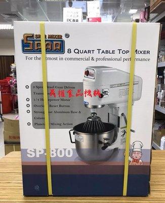 【民權食品機械】士邦SP-800攪拌機8公升1桶3配件/8L/士邦8公升