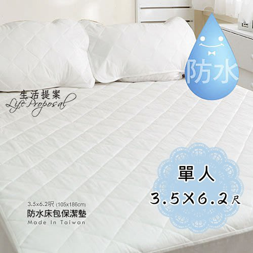 【生活提案】防水床包保潔墊-單人3.5*6.2尺 {熱銷萬件}台灣製造/有效防水保潔墊/飯店級保護床墊/尿床