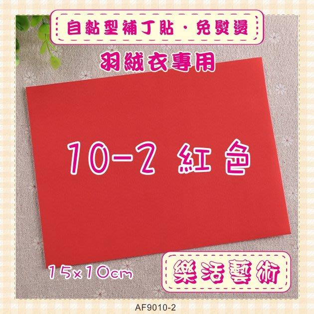 樂活藝術「燙貼布」 ~ 10-2紅色 羽絨衣專用 自黏型補丁貼 免熨燙 防水《有背膠》【現貨】【AF9010-2】