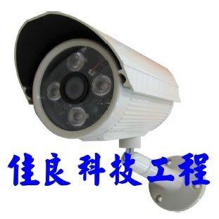 【佳良科技工程】台南~~監視器 攝影機 AHD 130萬高畫質紅外線攝影機(720P SONY 238)TVI