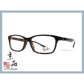 【RAYBAN】RB5318D 2012 玳瑁色 亞洲版 高鼻托款 雷朋光學眼鏡 公司貨 JPG 京品眼鏡