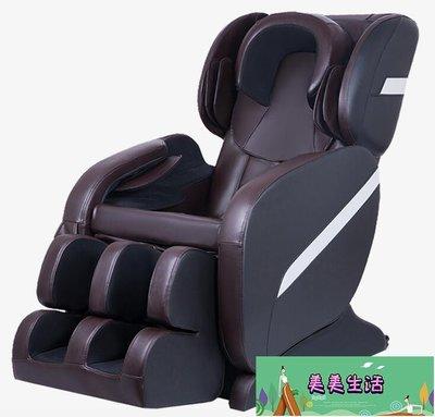 按摩椅全自動多功能太空艙全身揉捏家用老年人按摩器電動智能沙發QM【美美生活】