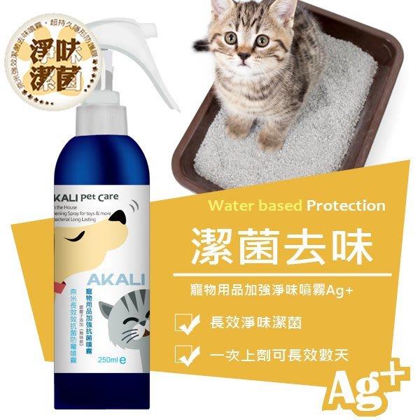 淨味抗菌 AKALI淨味媒 寵物用品 加強淨味潔菌噴霧 去味 淨化空氣 適用貓狗用品