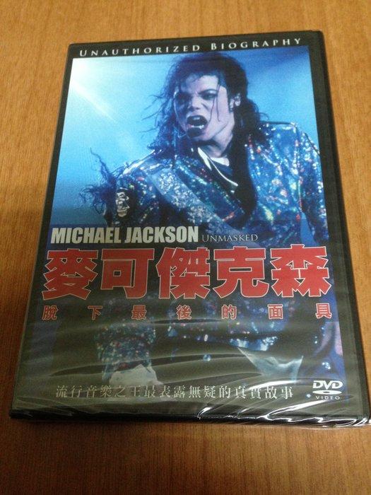 (全新)  麥可傑克森 脫下最後的面具 MICHAEL JACKSON