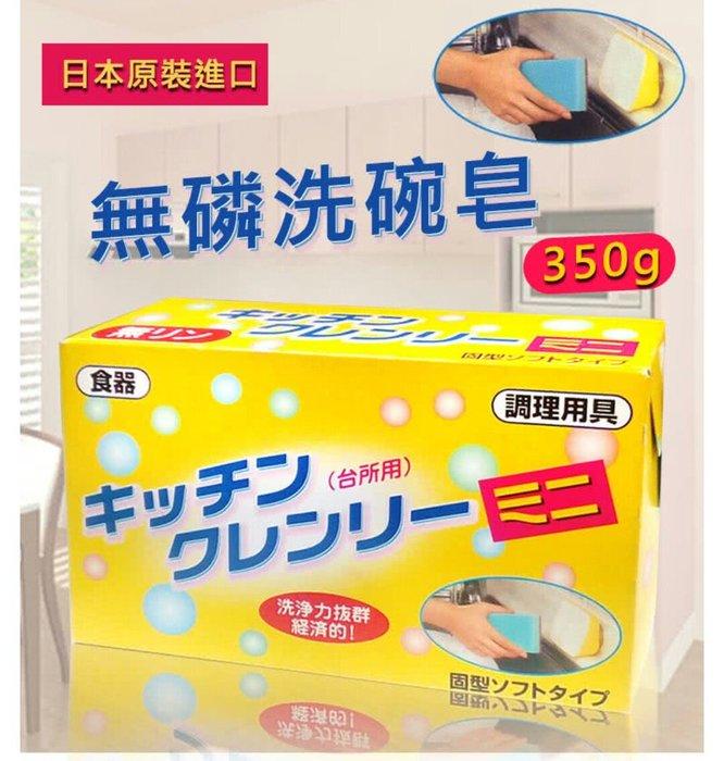 天使熊雜貨小舖~日本無磷洗碗皂350g (附吸盤)日本製  全新現貨