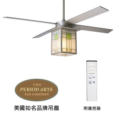 Period Arts Prairie52英吋吊扇附燈PRY_TN_52_NK_ES_003皺紋鎳色 適用於110V電壓