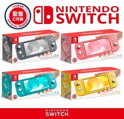 任天堂 switch Lite 主機 劍盾聯名版 台灣公司貨 保固一年