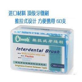 【牙縫刷-推拉式直型-彩鋼+尼龍毛-0.7-1.5mm-60支/盒-1盒/組】牙間刷進口彩鋼絲 可收縮保護-56035