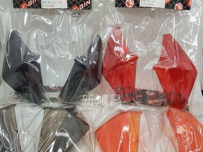 【新鴻昌】E-GIN EGIN RS ZERO 100 RS-ZERO 後方向燈殼 後方向燈 燈殼