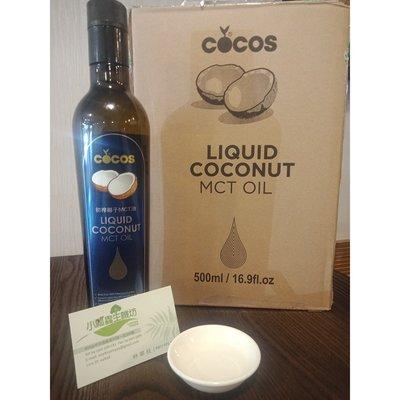 《小瓢蟲生機坊》COCOS - 初榨MCT椰子油(藍標) 500ml/罐 MCT油 中鏈脂肪酸 辛酸 癸酸 生銅飲食